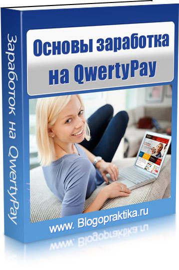Основы заработка на qwertypay - обучающий видеокурс